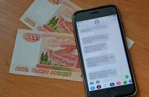 Суперакция. Смолянин купил симку с привязанным банковским счетом на 100 тысяч рублей