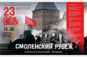 Смолян приглашают на военно-исторический праздник