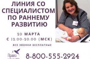 Смоляне могут бесплатно получить консультации по вопросам раннего развития детей