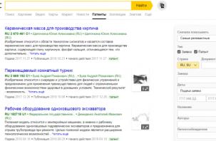 В «Яндексе» появился поиск по патентам