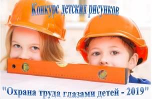 Смоленские дети изобразят охрану труда
