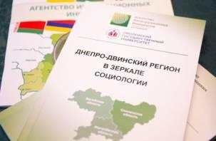 В Смоленске издали книгу о российско-белорусском приграничье