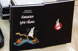В Смоленске священник издал книгу своих мистических рассказов и сказок