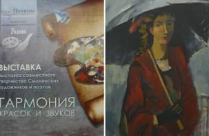 В Смоленске можно увидеть «Гармонию красок и звуков»