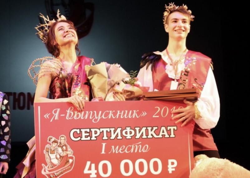 В Смоленске выбрали выпускников года среди школьников