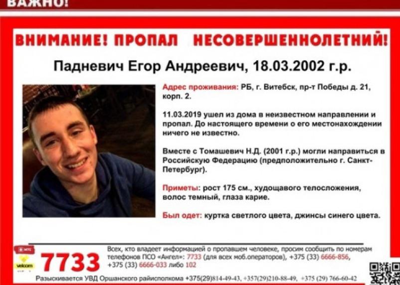 Пропали два подростка. Ищут в Беларуси, Санкт-Петербурге и в Смоленской области