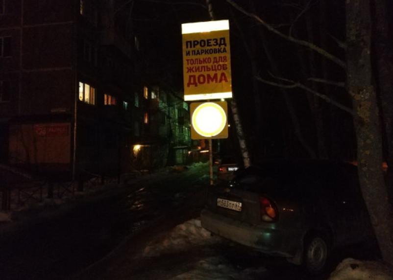 Смоляне продолжают творить дорожные знаки