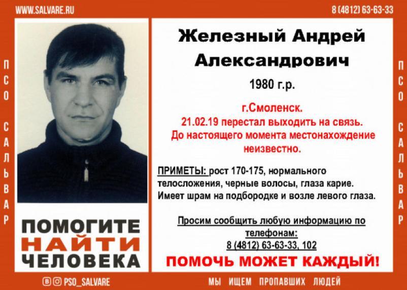 В Смоленске разыскивают пропавшего мужчину со шрамами на лице