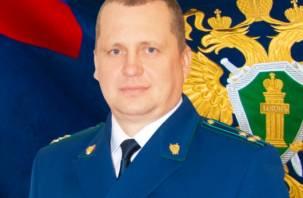 Назначен заместитель прокурора Смоленской области