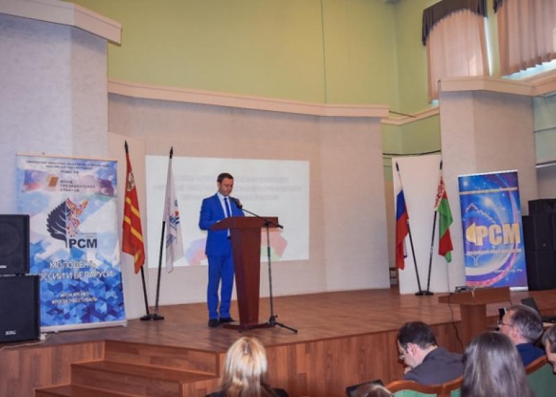 В Смоленске прошла российско-белорусская молодёжная конференция
