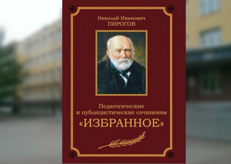 В Смоленске прошла презентация избранных трудов учёного и врача Николая Пирогова