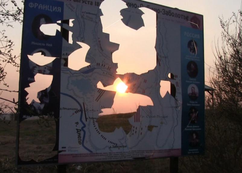 На месте военно-исторических реконструкций при Лубино хозяйничают вандалы