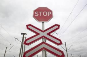 В апреле закроют пять смоленских железнодорожных переездов