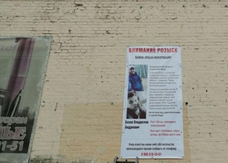 Продолжаются поиски Влада Бахова. Уголовное дело передано в отдел по расследованию особо важных дел