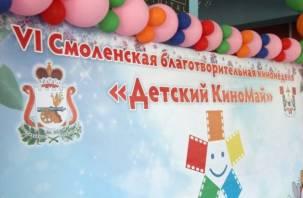 В Смоленске пройдёт традиционная кинонеделя «Детский КиноМай»