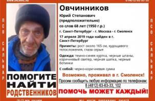 Находится в Санкт-Петербурге. В Смоленске ищут родных дедушки