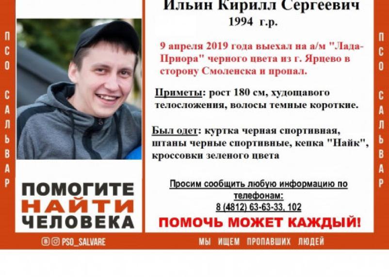 В Смоленске ищут пропавшего парня на Приоре
