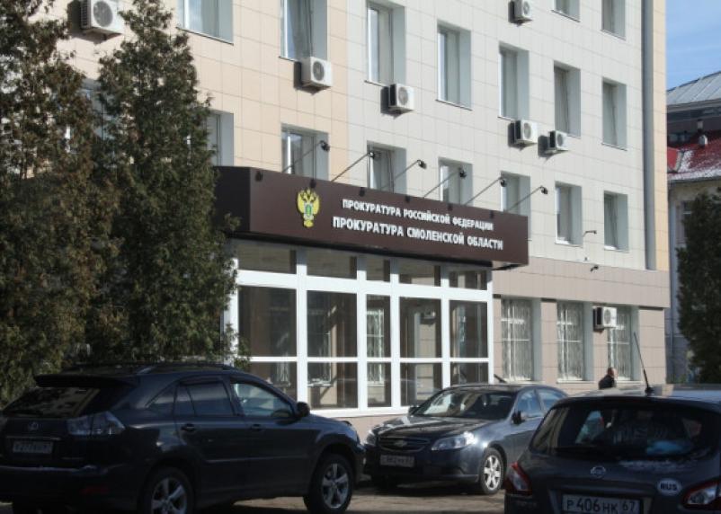 ОПГ не в счёт: Смоленская прокуратура пожалела фигуранта коррупционного скандала
