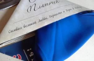 В Смоленске пройдет акция «Синий платочек»