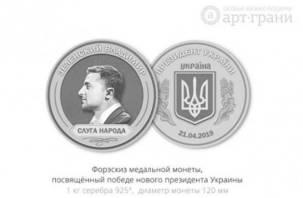В России выпустят серию монет «Слуга народа» к инаугурации Зеленского