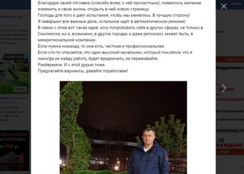 Экс-мэр Смоленска ищет работу и готов переквалифицироваться