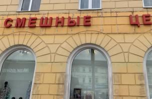 Почти незаметно? На фасад исторического здания города Смоленска вернули неказистую вывеску