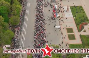 «Бессмертный полк» в Смоленске сняли на видео с высоты птичьего полета