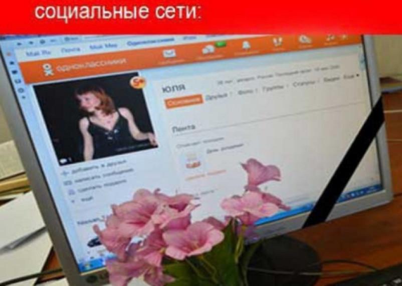 В Госдуме предлагают удалять в соцсетях страницы умерших людей