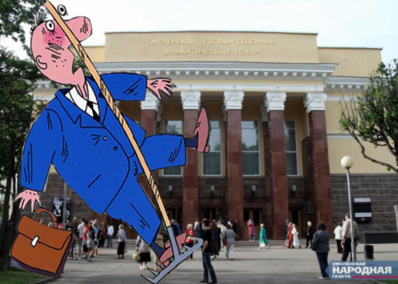 Театральный скандал в Смоленске набирает обороты, или Грабли смоленских чиновников