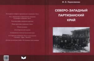 В Смоленске издана новая книга о партизанах