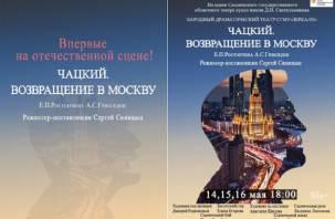 Продолжение пьесы «Горе от ума» поставил впервые в России смоленский театр