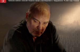 Алексей Петренко читает стихотворение поэта-смолянина Александра Твардовского «Я убит подо Ржевом»