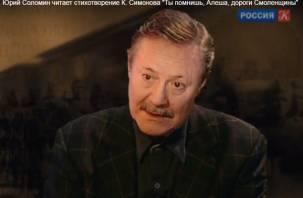 Юрий Соломин читает стихотворение Константина Симонова «Ты помнишь, Алеша, дороги Смоленщины»