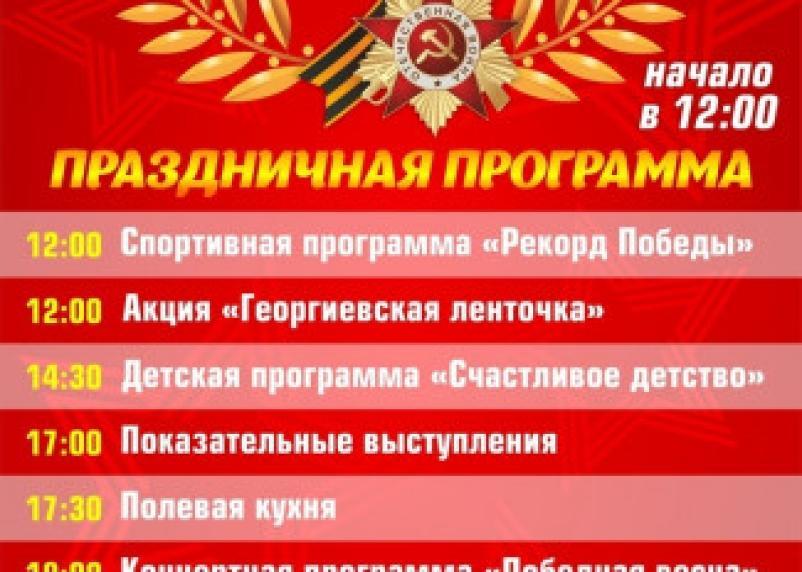 Смолян приглашают на «Юбилейный» День Победы