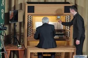 Как звучит орган в Смоленской областной филармонии