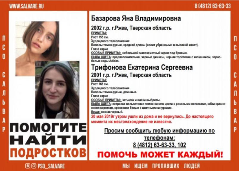 На Смоленщине разыскивают двух девушек из Тверской области