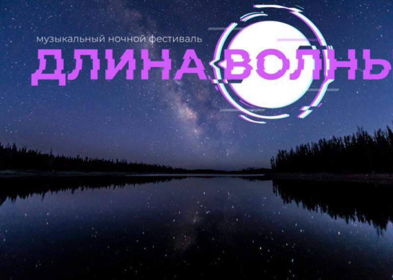 Создатели легендарной смоленской «Купавы Ночи» анонсировали новый фестиваль
