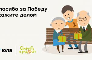 Жители Смоленска смогут лично поздравить ветеранов с Днём Победы