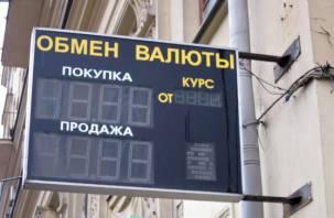 Запрет на уличные табло с курсами обмена валют вступил в силу