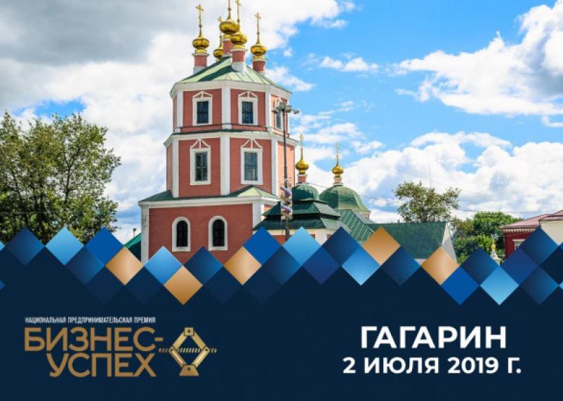 В Гагарине пройдёт премия «Бизнес-Успех»
