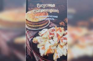 В Смоленске издан гастрономический путеводитель по региону