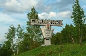 Смоленск – среди аутсайдеров социально-экономического и политического развития