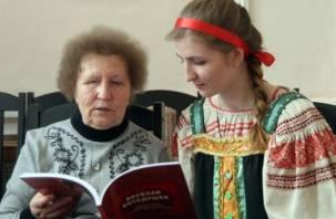В Смоленске был представлен уникальный сборник народных песен