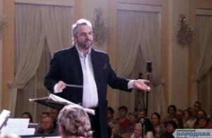 В Смоленске уволен главный дирижер народного оркестра имени Дубровского Игорь Каждан