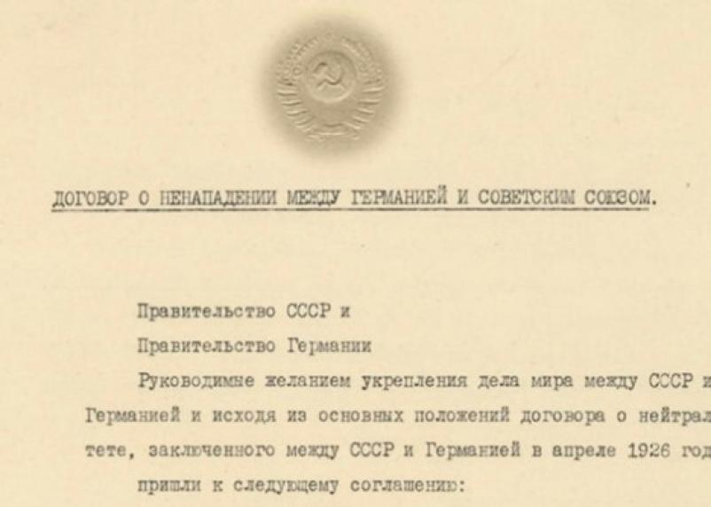 Впервые опубликован советский оригинал пакта Молотова-Риббентропа и секретный протокол к нему