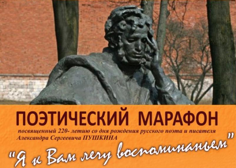 В Смоленске отметят день рождения Пушкина