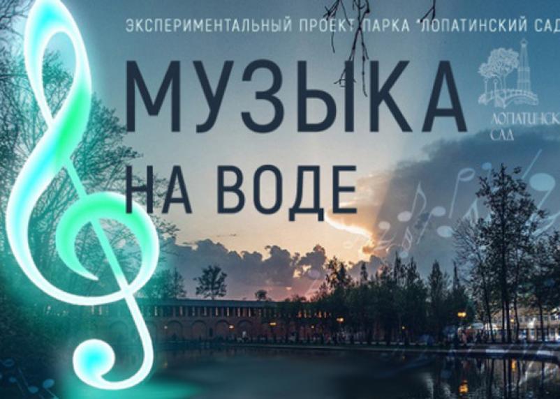 В Смоленске прозвучит «Музыка на воде»