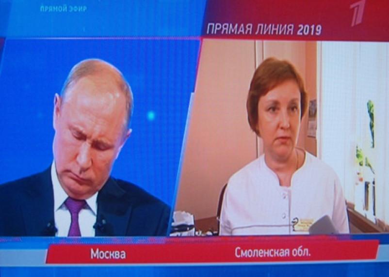 Смоляне пожаловались Путину на здравоохранение