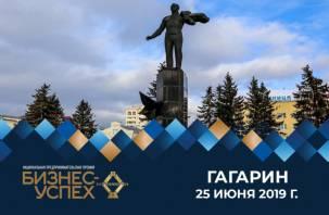 Гагарин соберёт предпринимателей на форум «Территория бизнеса – территория жизни»