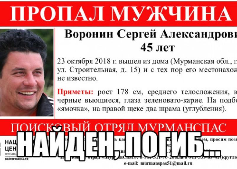 Пропавшего в Мурманской области смолянина-спасателя нашли мертвым